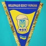 Вымпел Федерации бокса украины