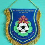 Вымпел Федерации Футбола Киева